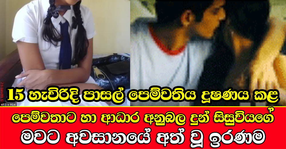 Nugegoda 15-year-old schoolgirl Rape Case, gossip lanka news, hiru gossip news, sinhala gossip news, Rape Case,