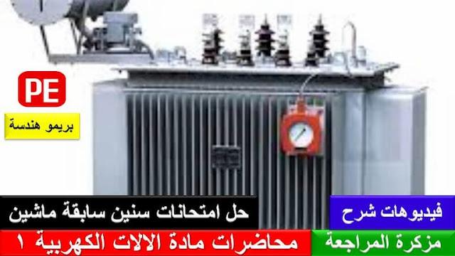 محاضرات مادة ماشين 1 وملزمة المراجعة وفيديوهات الالات الكهربائية  Electrical machine | بريمو هندسة Primo Engineering