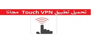تحميل برنامج توش فى بى ان 2020 Touch VPN مهكر فتح المواقع المحجوبة للكمبيوتر والموبايل