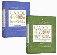 https://caroleasylife.blogspot.com/2018/01/carol-14.html