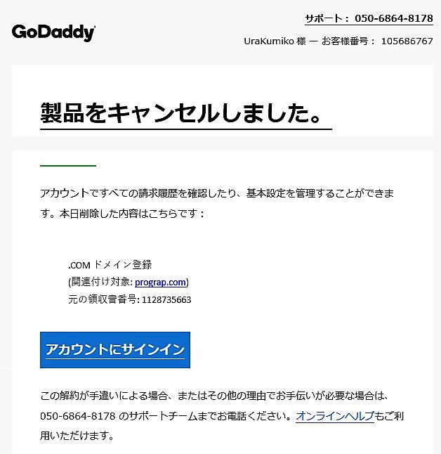 GoDaddyによるキャンセル処理をメール通知