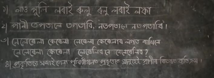 Assamese Tongue Twister You Must Check