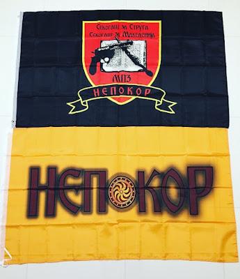 "Знамиња на МПЗ ""Непокор"" - Струга"