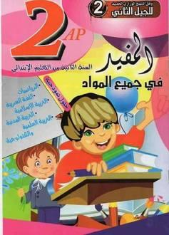 كتاب المفيد في جميع المواد للسنة 2 ابتدائي وفق مناهج الجيل الثاني