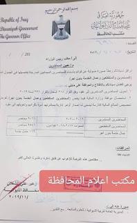 محافظ الديوانية : الموافقة على ادارج فقرة تحويل المحاضرين الى عقود وزارية ضمن إجتماع مجلس الوزراء اليوم