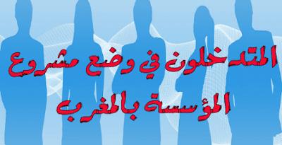 المتدخلون في تخطيط وتنفيذ مشروع المؤسسة في المغرب