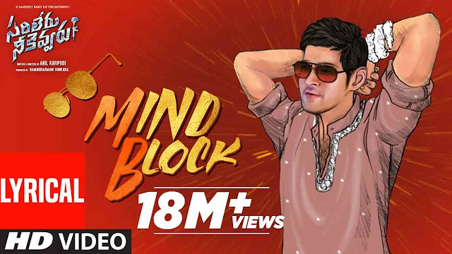 Mind Block Lyrics in Telugu   Sarileru Neekevvaru   Mahesh Babu
