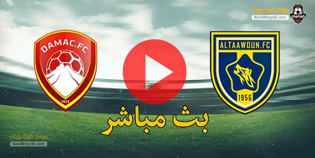 نتيجة مباراة التعاون وضمك اليوم في الدوري السعودي