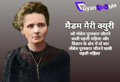 Mary Query Biography in Hindi