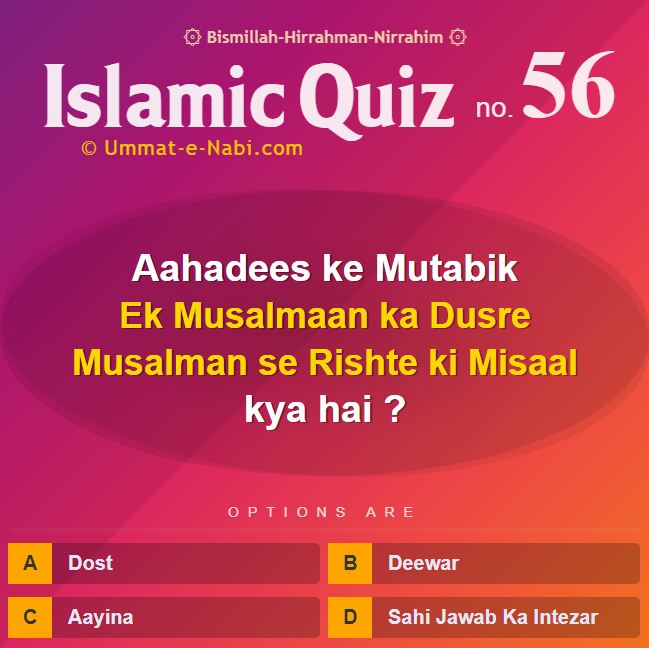 Islamic Quiz 56 : Hadees ke Mutabik Ek Musalmaan ka Dusre Musalman se Rishte ki Misaal kya hai?