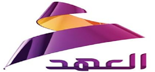 تردد قناة العهد العراقية علي القمر الصناعي النايل سات 2018