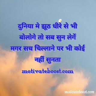 Best motivational true suvichar