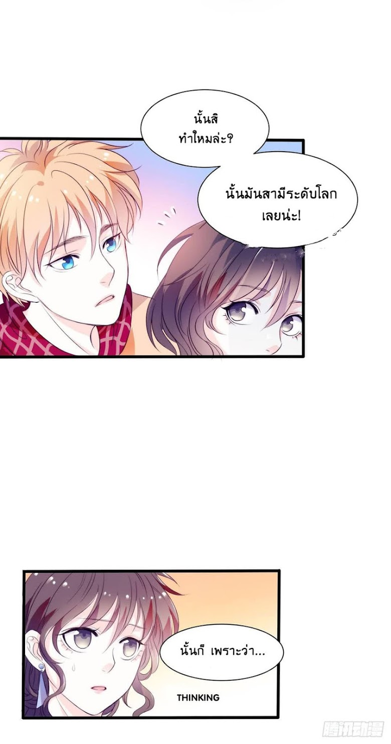 Full Marks, Hidden Marriage - หน้า 13