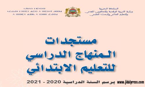 مستجدات المنهاج الدراسي للتعليم الابتدائي برسم الموسم الدراسي 2020 2021
