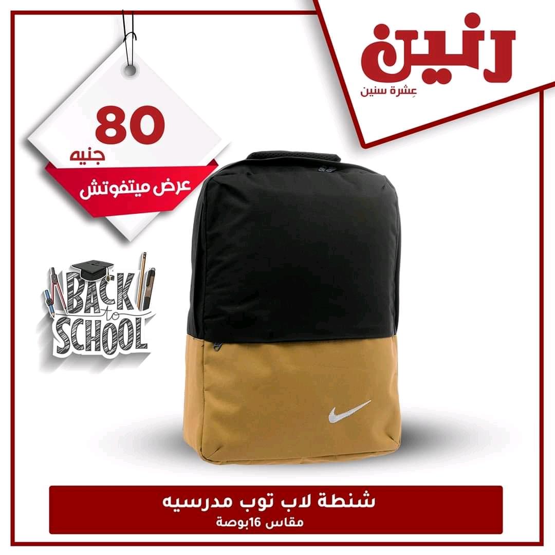 عروض رنين عروض الشنط الخميس والجمعة والسبت 8-9-10 اكتوبر 2020