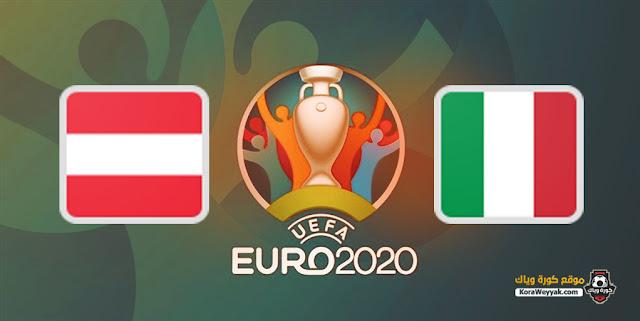 نتيجة مباراة ايطاليا والنمسا اليوم 26 يونيو 2021 في يورو 2020