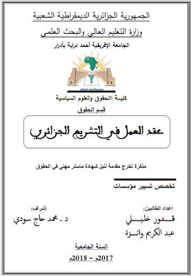 مذكرة ماستر: عقد العمل في التشريع الجزائري PDF
