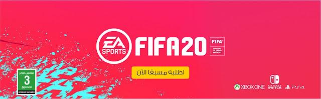 سعر لعبة فيفا FIFA 20 فى عروض مكتبة جرير على الالعاب