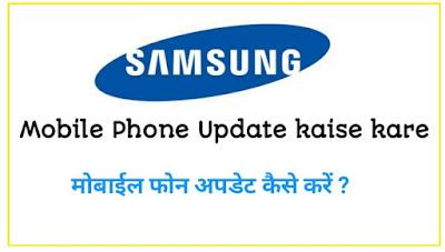 Samsung mobile update