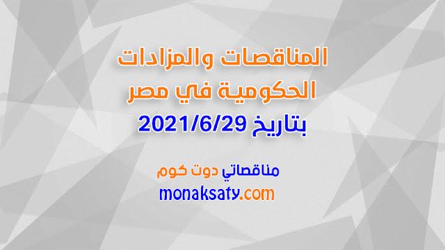 المناقصات والمزادات الحكومية في مصر بتاريخ 2021/6/29
