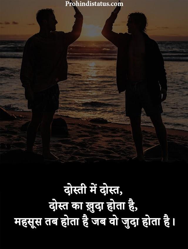 Friendship Shayari In Hindi   Friendship Shayari With Image