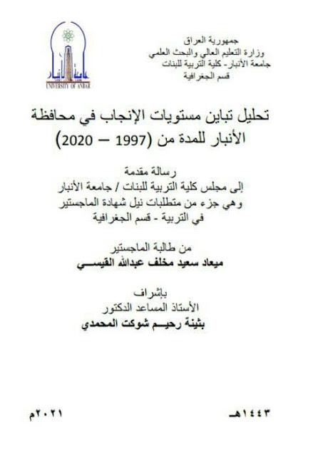 تحليل مستويات الإنجاب في محافظة الأنبار للمدة من (1997 – 2020) - ميعاد سعيد مخلف عبد الله القيسي - رسالة ماجستير 2021م