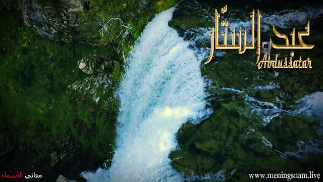 معنى اسم عبد الستار وصفات حامل هذا الاسم Abdussatar,