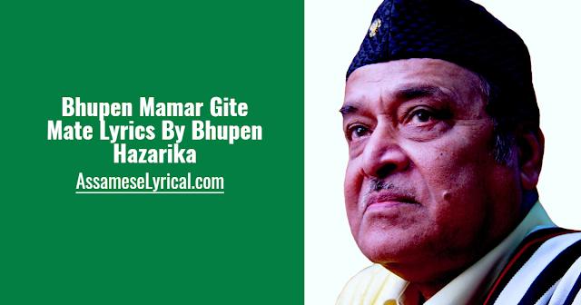 Bhupen Mamar Gite Mate Lyrics