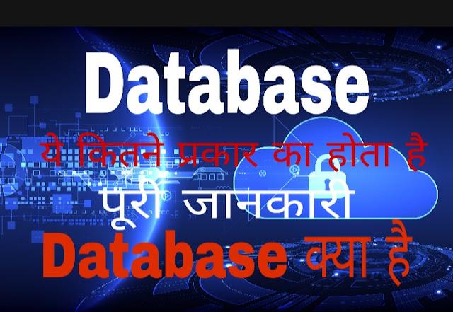 Database क्या है - इसके फायदे क्या है - Database Management