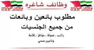 مطلوب بائعات وبائعين بالامارات من الجنسية العربية
