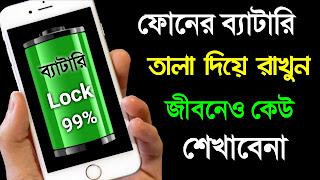 Secret Battery Percentage App Lock And Photo Video Lock