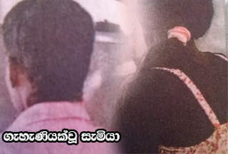 Lesbians Reveal in Sri Lanka
