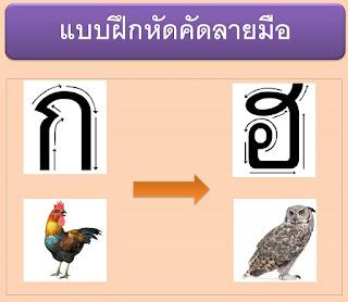 นับถอยหลังอีก 70 วัน จะเปิดเทอม มีเวลามาพาน้องๆฝึกคัดลายมือกัน (แบบฝึกคัดลายมือภาษาไทย)