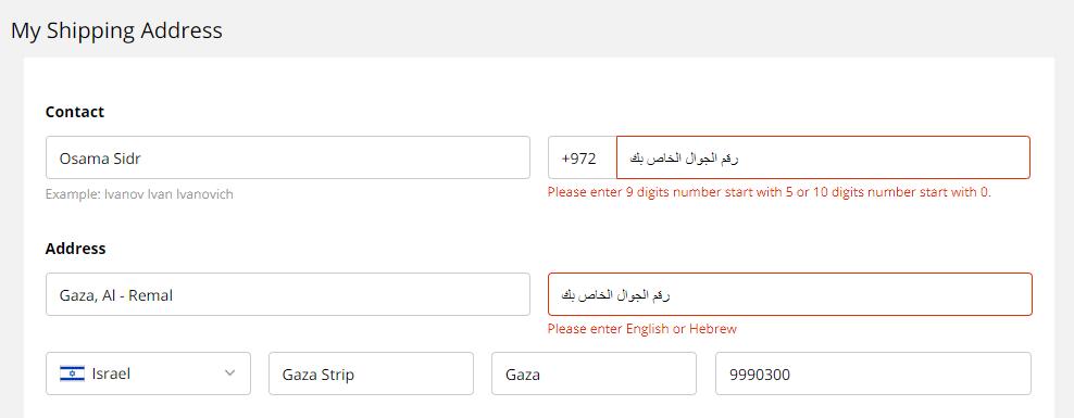 العنوان البريدي الصحيح غزة