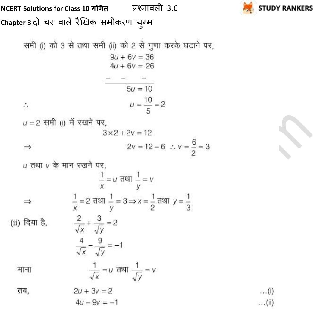 NCERT Solutions for Class 10 Maths Chapter 3 दो चर वाले रैखिक समीकरण युग्म प्रश्नावली 3.6 Part 2