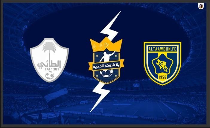 نتيجة مباراة التعاون والطائي اليوم يلا شوت في الدوري السعودي