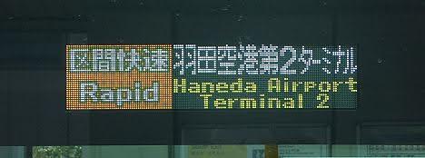 【ダイヤ改正で消滅へ!】東京モノレール 区間快速 羽田空港第2ターミナル行き 10000形