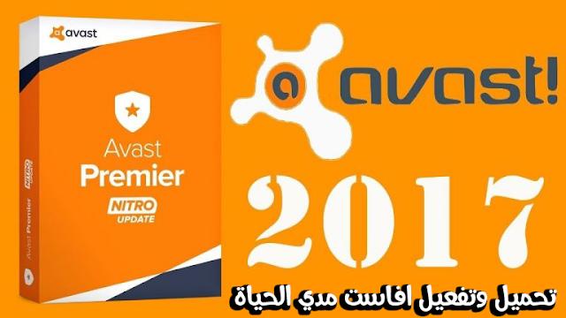 تحميل اخر اصدار من مضاد الفيروسات avast premier  + التفعيل حتي سنة 2026