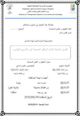 مذكرة ماستر: الطرق الحديثة لإدارة المرافق العمومية في التشريع الجزائري PDF