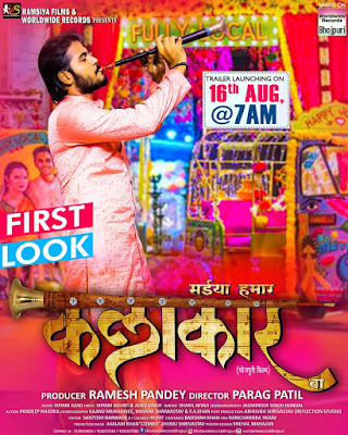 Saiya Hamar Kalakar Bhojpuri Movie