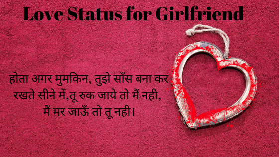 Love Status for Girlfriend