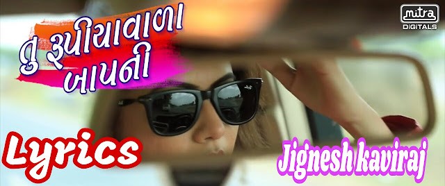 new song 2018,tu rupiya vada bapni,tari vato baka lakhni , jignesh kaviraj, jignesh kaviraj new song, mitra digital, jignesh kaviraj new song 2018, jignesh kaviraj 2018,જીગ્નેશ કવિરાજ,gujarati song, jignesh kaviraj superhit song, latest jignesh kaviraj song,new gujarati songs 2018,તારી વાતો બકા લાખની,તું રૂપિયાવાળા બાપની,new jignesh song,new jignesh song 2018, jignesh superhit song,chini raval song, Lyrics, gujarati songs lyrics, gujarati lyrics,