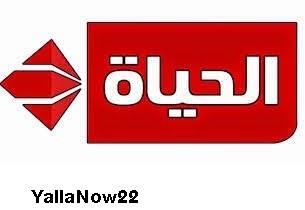 قناة الحياة الحمراء بث مباشر Alhayat