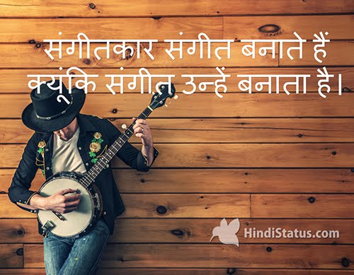 Musician are made by - HindiStatus