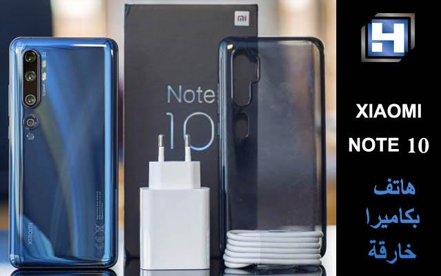 الهاتف ذات الكاميرا الخارقة Xiaomi Note 10