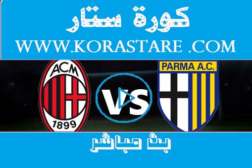 موعد مباراة ميلان وبارما بث مباشر اليوم بتاريخ 15-07-2020 في الدوري الايطالي