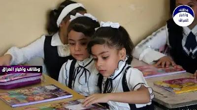 """أعلنت وزارة التربية العراقية، الثلاثاء، مواعيد امتحانات الكورس الأول ونصف السنة للعام الدراسي الحالي 2020 – 2021 ولجميع المراحل الدراسية.  وقالت الوزارة في بيان ورد لــ {موقع: وظائف وأخبار العراق} ، إنها """"استحصلت الموافقات الرسمية لانطلاق امتحانات نصف السنة ونهاية الكورس الاول للدراسة الابتدائية والثانوية"""".  وأوضحت أن """"اللجنة الدائمة للامتحانات حددت يوم السبت الموافق الـ20 من شهر آذار لعام 2021 انطلاق تلك الامتحانات"""".  وأضافت أن """"امتحانات الدراسة الابتدائية ستنتهي يوم الاثنين الموافق الـ29 من الشهر ذاته، أما امتحانات الدراسة الثانوية تنتهي في يوم الاربعاء الموافق الـ31 من شهر آذار الحالي، على ان يكون يوم السبت ضمن ايام اداء الامتحانات"""".  وتابعت الوزارة في بيانها، أن """"الجداول الامتحانية يتم تحديدها من قبل إدارات المدارس""""، منوهة الى """"إلزام ادارات المدارس بتطبيق الإجراءات الوقائية والتباعد الاجتماعي""""."""