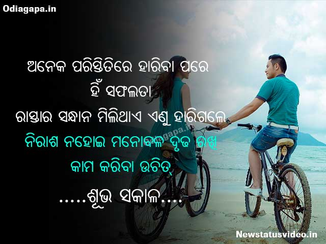 Success Good Morning Shayari Odia