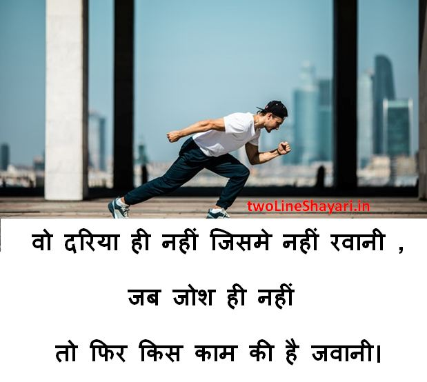 Motivational Shayari images download, Motivational Shayari images Hd