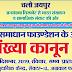 जनसंख्या नियंत्रण कानून को लेकर जयपुर में 22 दिसंबर को सभा